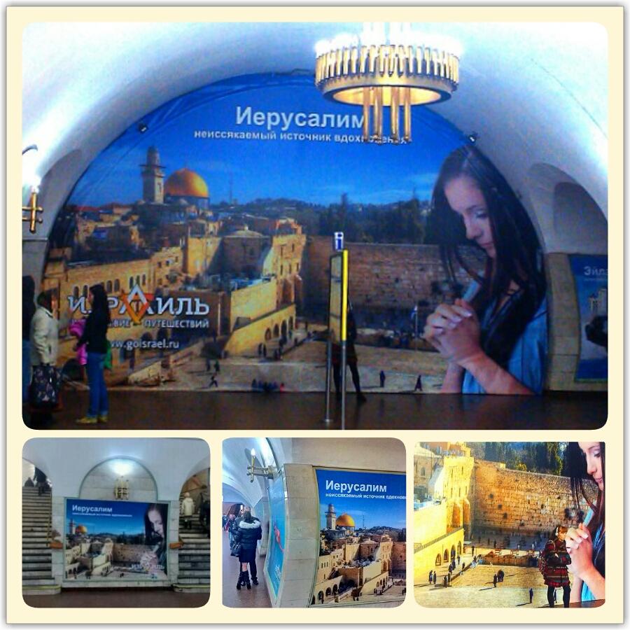 Израиль в Киеве