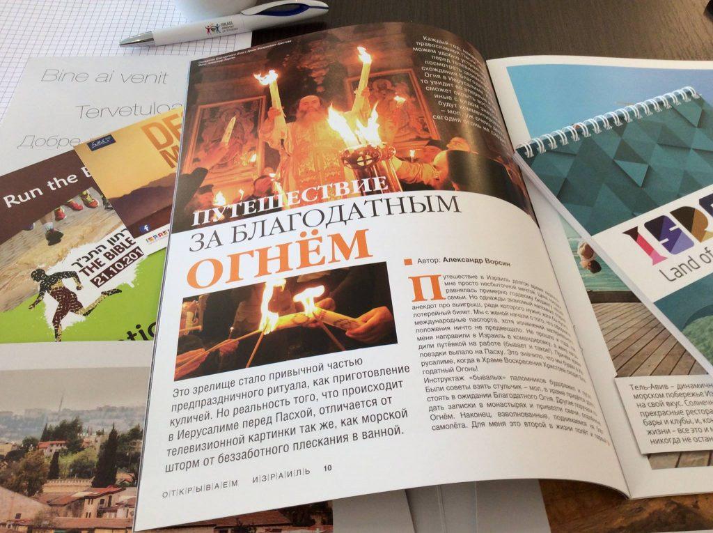 """Журнал """"Открывая Израиль"""""""