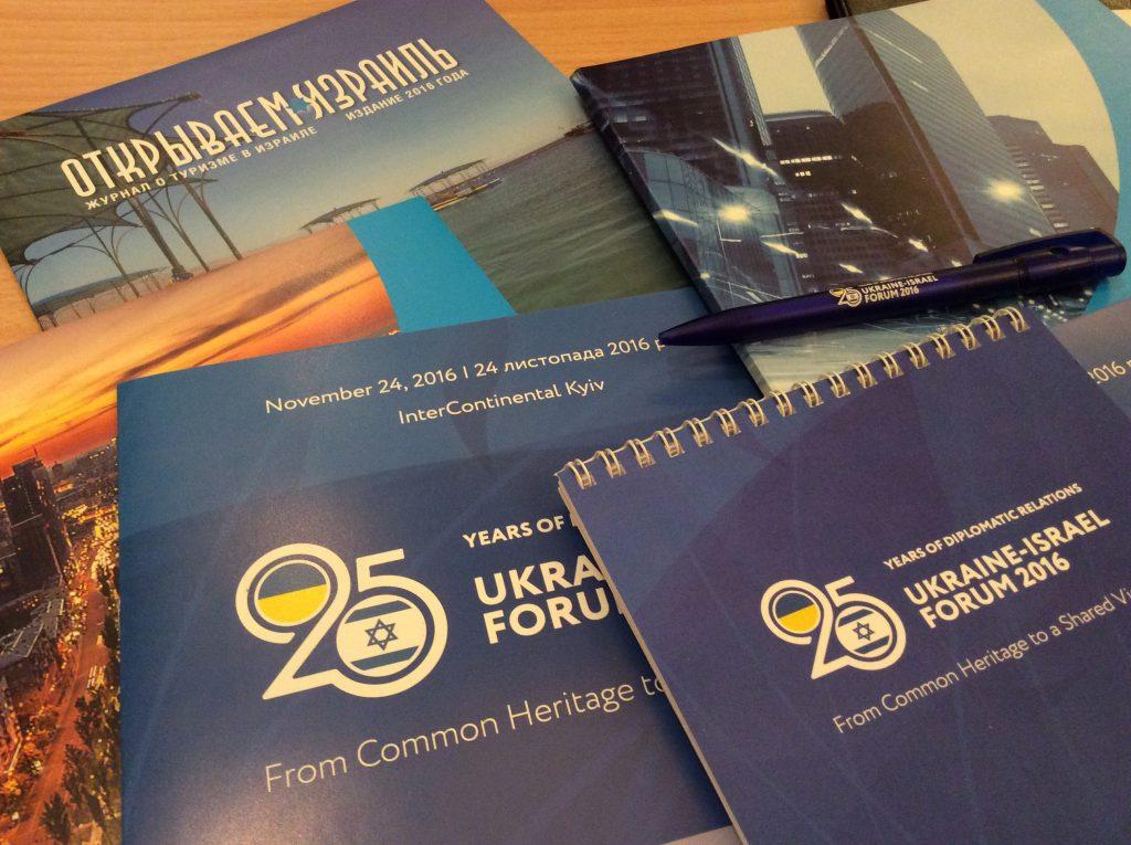 Форум Украина-Израиль: будущее за сотрудничеством